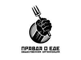 Общественная организация Правда о еде - Stone Forest