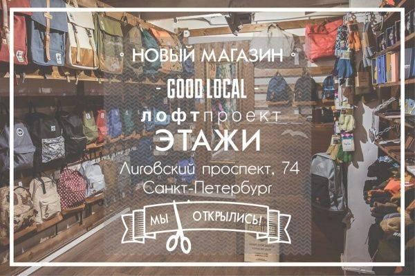 Good Local открыл новый магазин в Питере   Гуд Локал Санкт-Петербург f1df928c9f0
