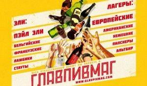 Крафтовое-пиво-5
