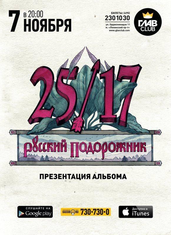 Концерт-25-17-в-ГлавCLUB-7-и-8-ноября