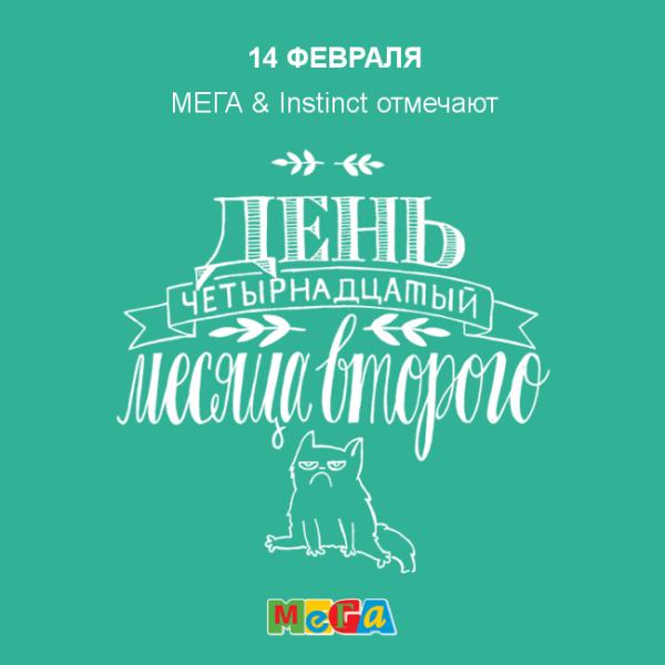 Как-МЕГА-решила-отменить-день-всех-влюбленных-1
