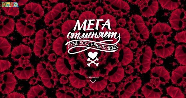 Как-МЕГА-решила-отменить-день-всех-влюбленных-3