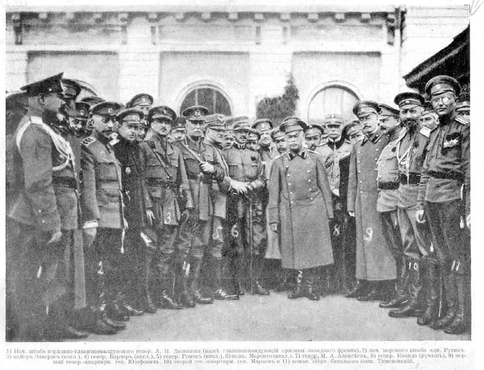 ставка-могилев-1917-год