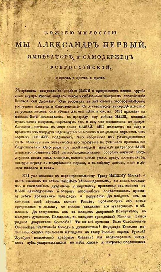 Адамова-голова-на-униформе-русских-солдат-2