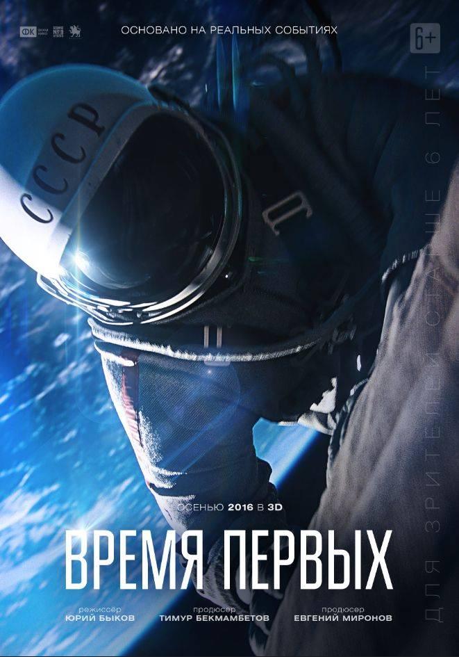 Российская-драма-про-космонавтов-1