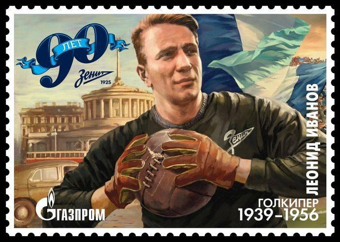Фирменный-марки-питерского-Зенита-1