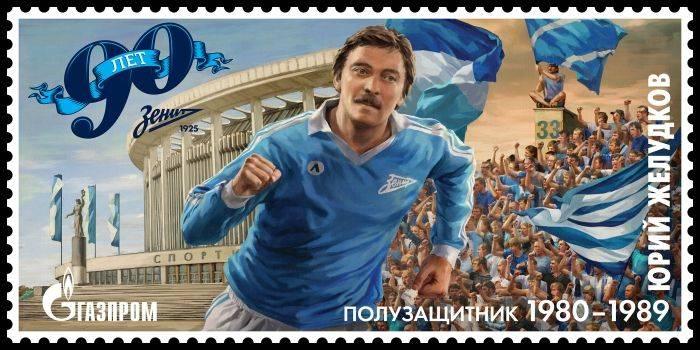 Фирменный-марки-питерского-Зенита-2