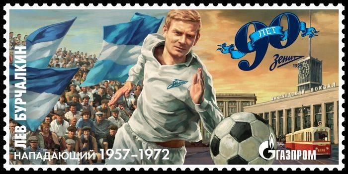Фирменный-марки-питерского-Зенита-3