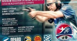 NOVIKOM RUSSIAN EXTREME OPEN 2015