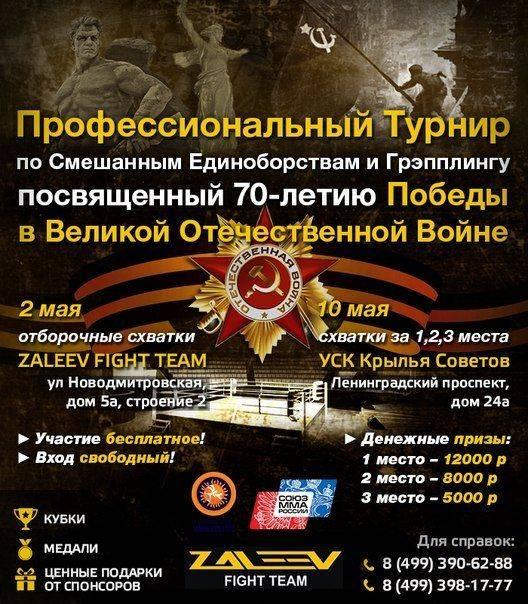 Благотворительный-турнир-по-Смешанным-Единоборствам-посвященный-70-летию-Победы