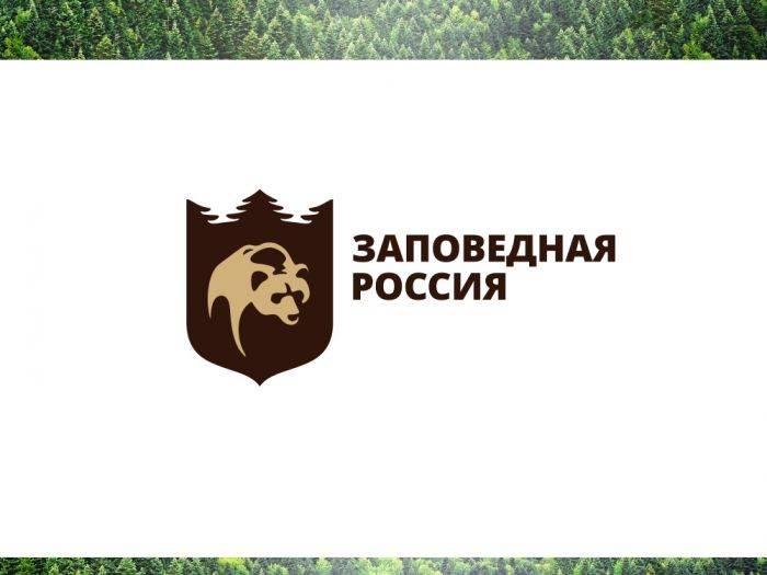 Бренд-одежды-Заповедная-Россия-1