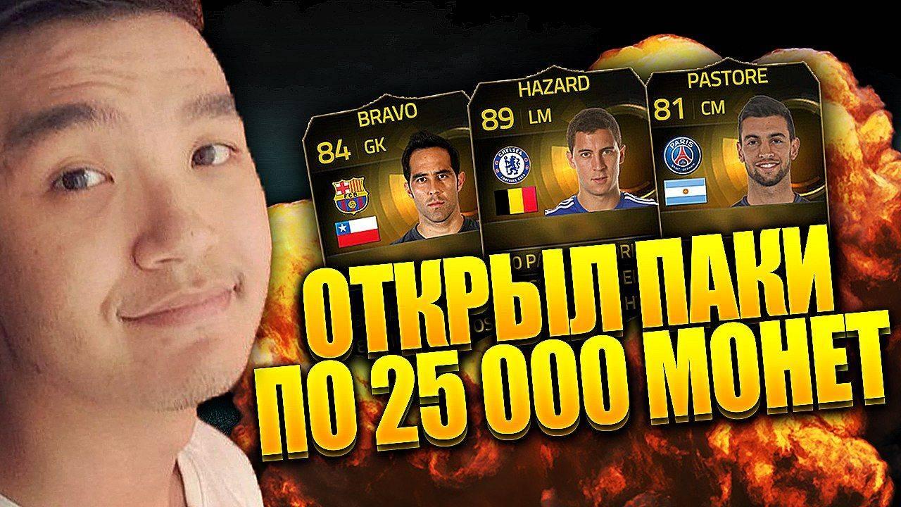 Видеоблоги-игроков-в-FIFA15-3