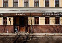 Москва Петровский бульвар Brandshop - Stone Forest
