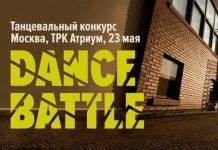 Танцевальный турнир STREET BEAT - Stone Forest