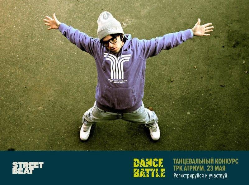 Танцевальный-турнир-в-честь-открытия-нового-магазина-STREET-BEAT-4