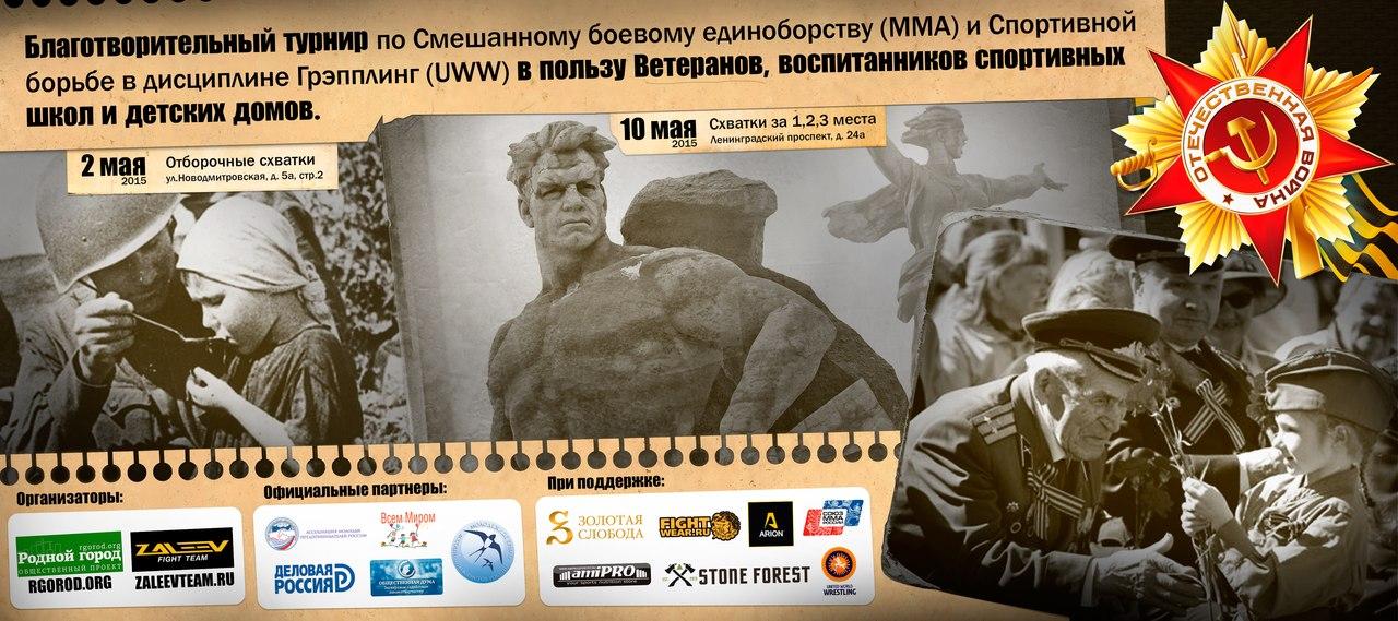 10-мая-Благотворительный-бойцовский-турнир-в-честь-Дня-Победы-2