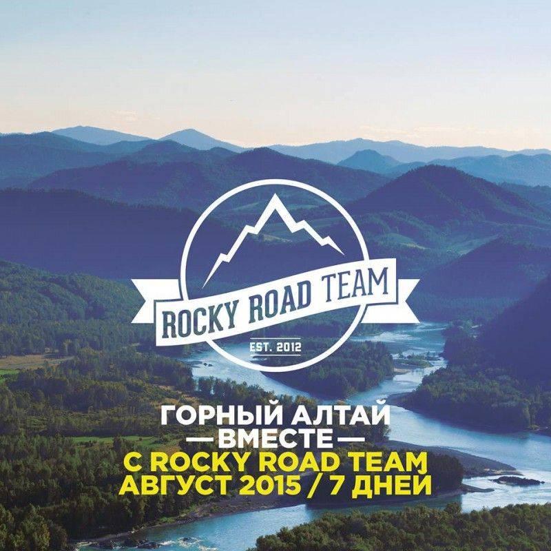 Rocky-Road-зовут-в-поход1