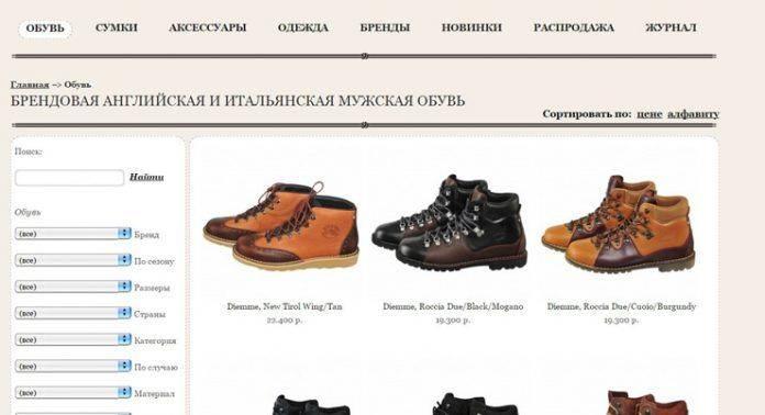 Летний Sale в магазине Original Shoes - Stone Forest