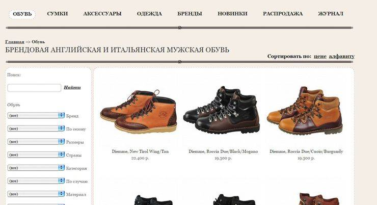 Летний Sale в магазине Original Shoes - Stone Forest