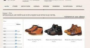 Летний Sale в магазине Original Shoes