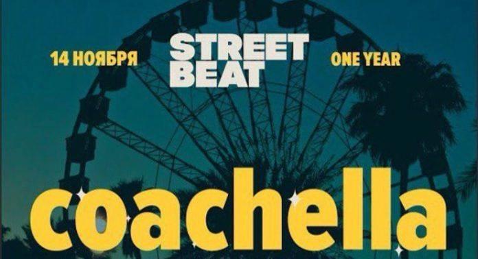 Конкурс от Street Beat - Stone Forest