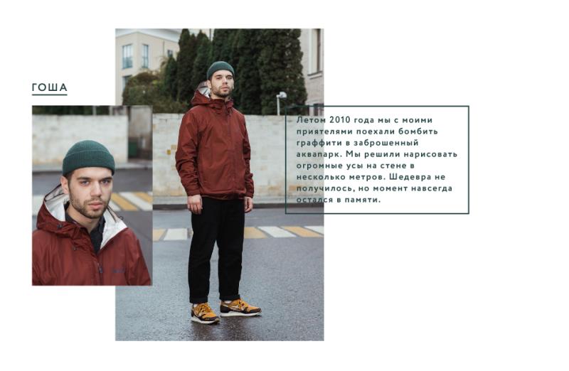 lookbook_sb4