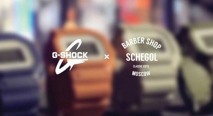 Акция G Shock И Schegol Moscow - Stone Forest