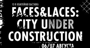 Даты и место юбилейной выставки FACES&LACES