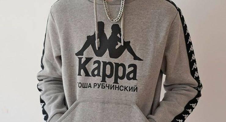Гоша Рубчинский x Kappa - Stone Forest