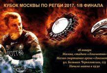 РК Торпедо Москва против РК Локомотив - Stone Forest