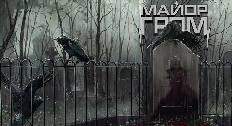 Комикс Майор Гром - Stone Forest