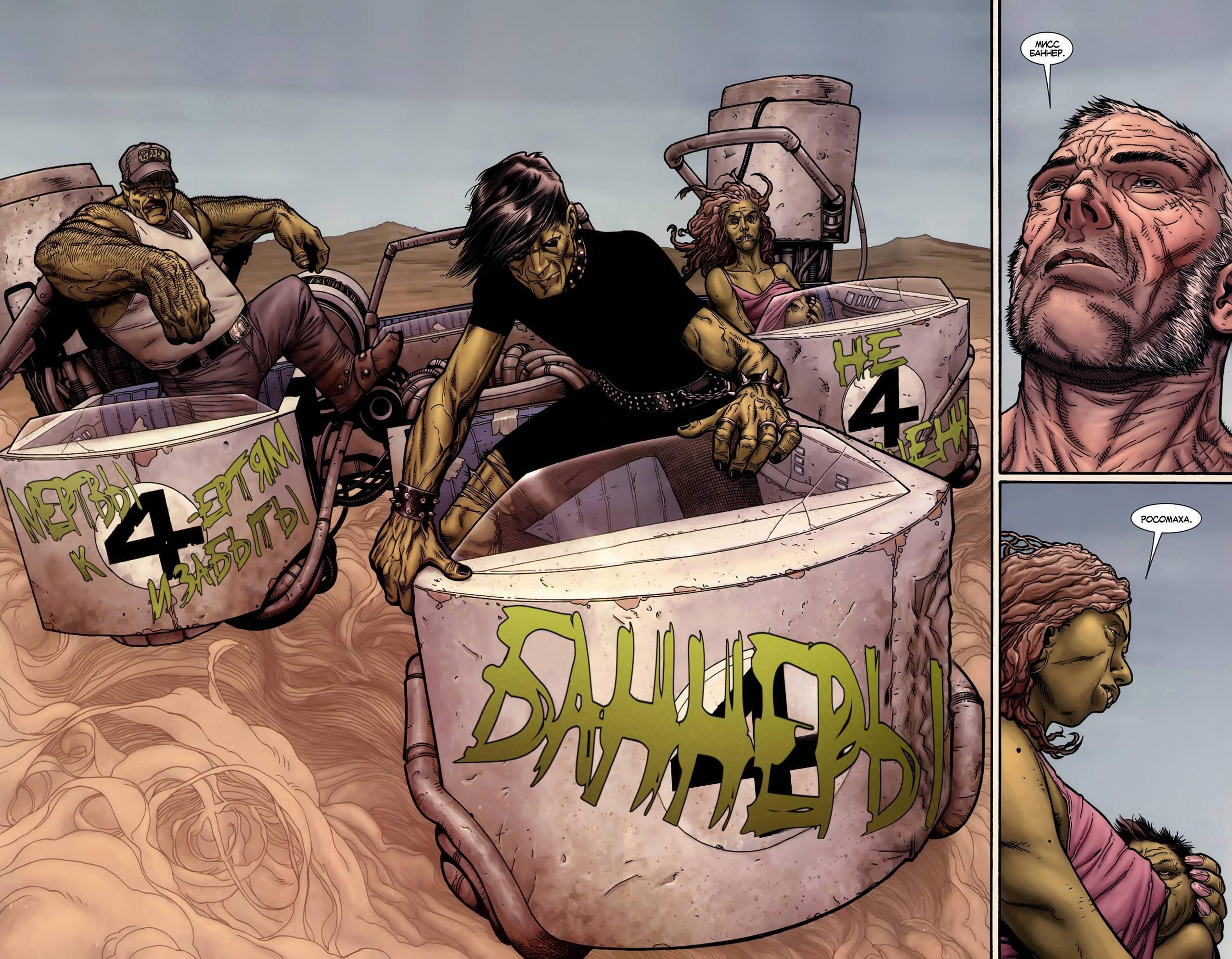 Банда Халков из комикса Старик Логан - Stone Forest