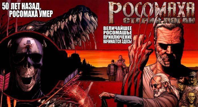 Обложка из комикса Старик Логан - Stone Forest