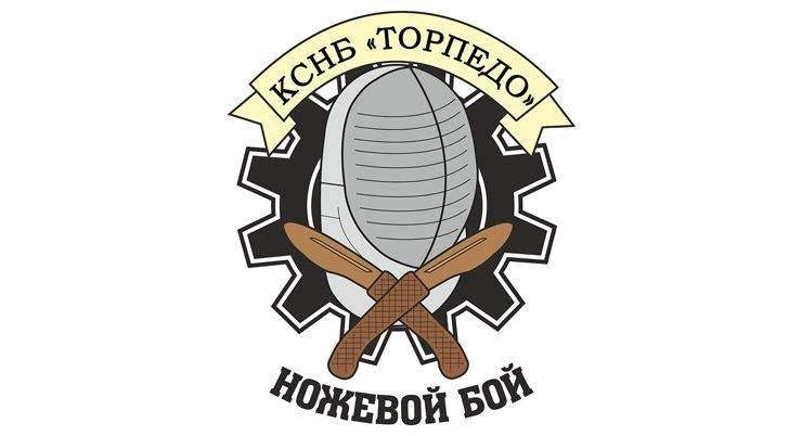 КСНБ Торпедо Ножевой бой - Stone Forest