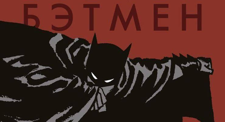 Batman: Year One (Бэтмен: Год Первый) - Stone Forest