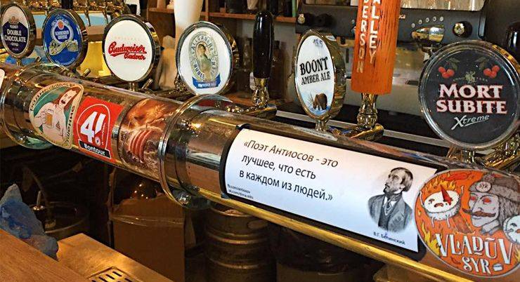 Бар Широкую на Широкую Москва Пиво - Stone Forest