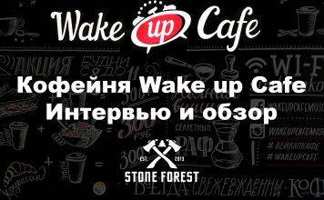wake up cafe на stone forest