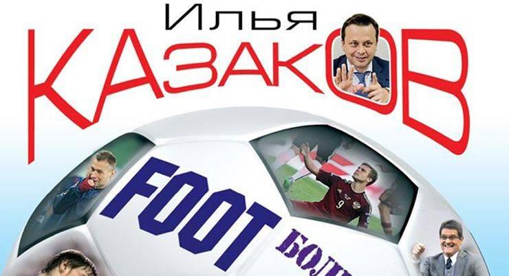 Илья Казаков Футбольные - Stone Forest