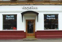 point 242 кофейня недалеко от метро Достоевская