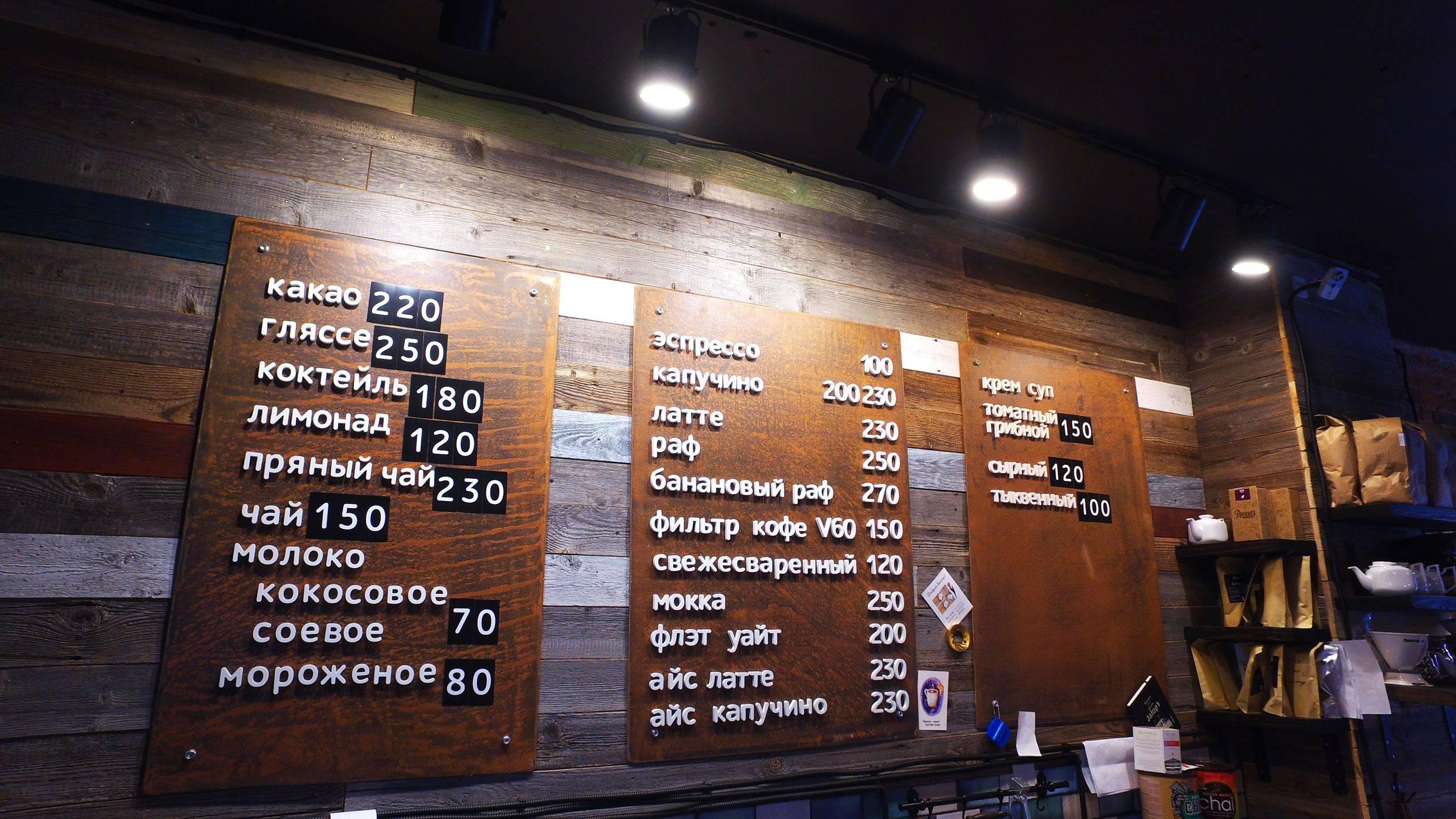 В Point 242 есть свежесваренный кофе
