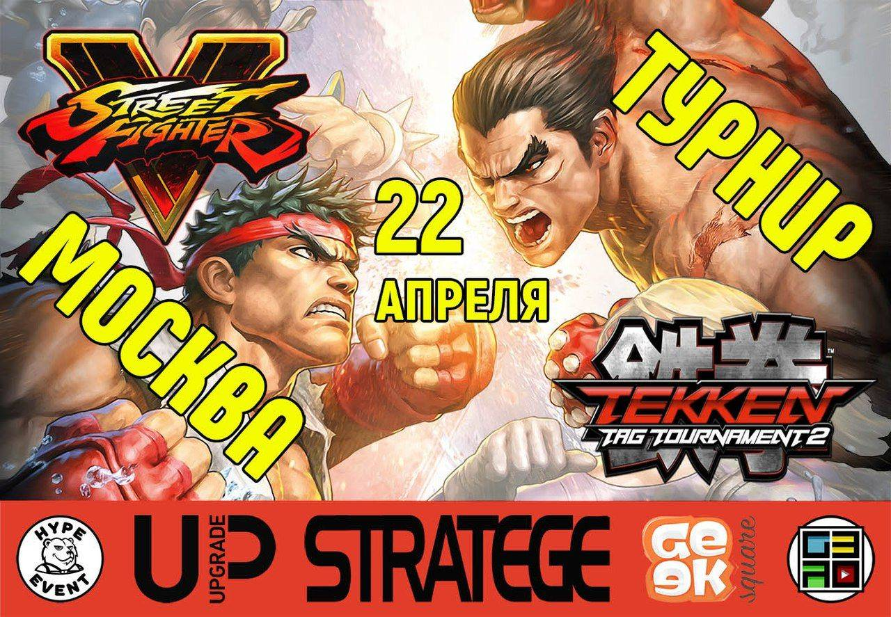 Street Fighter турнир Hype Event - Stone Forest