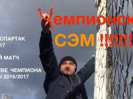 Видеонарезка с первого матча Спартака в ранге чемпиона сезона 2016/207 - Stone Forest