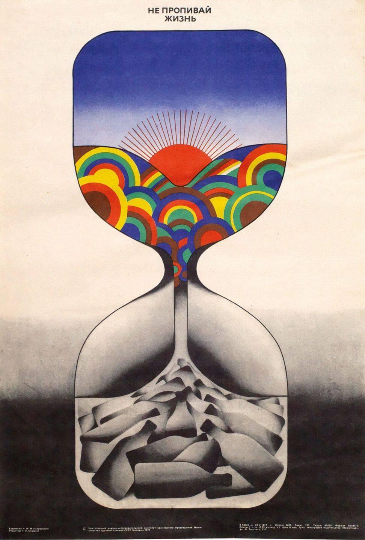 Советские антиалкогольные плакаты - Stone Forest