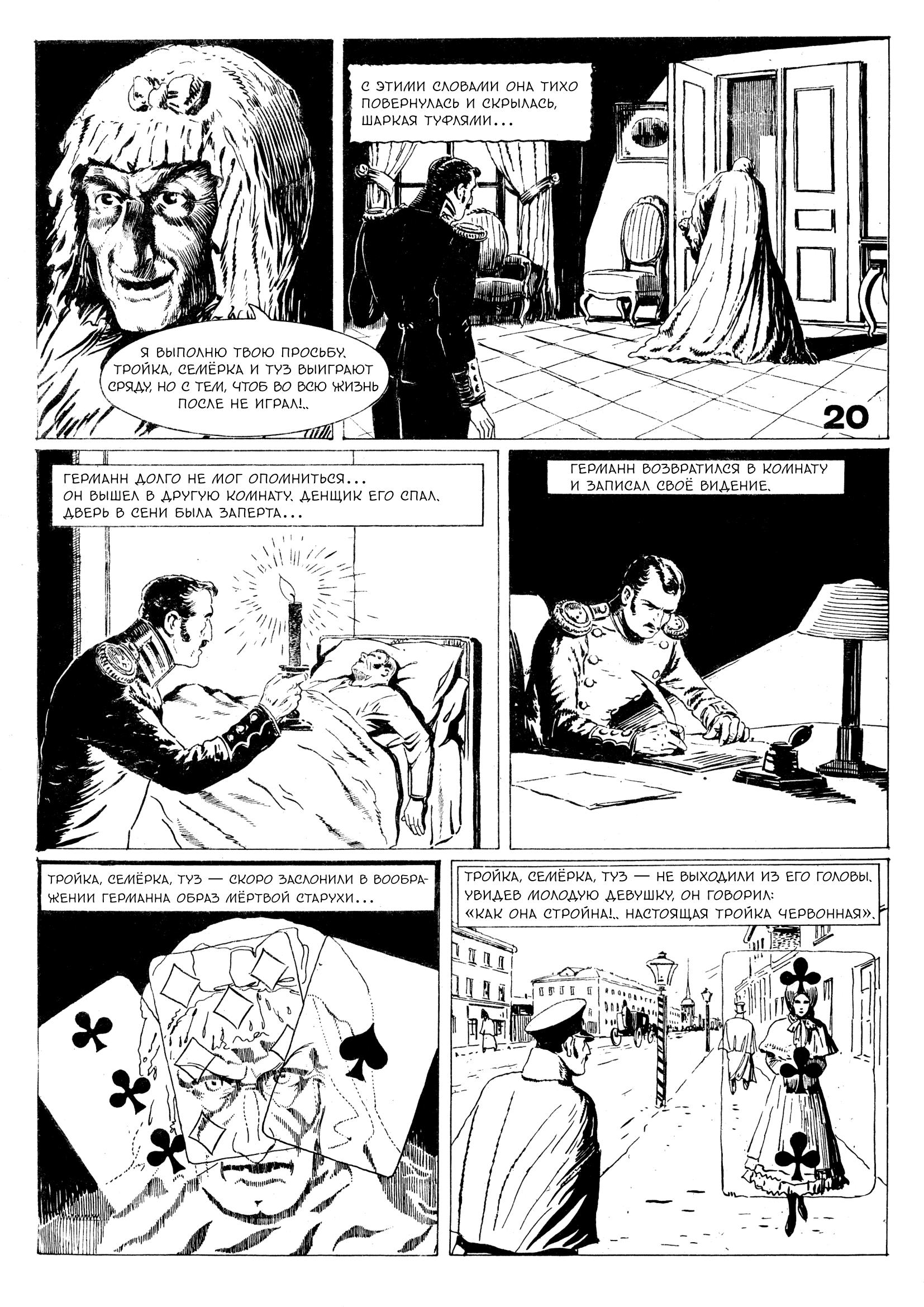 Русский комикс, 1935-1945, королевство Югославия. Отрывок из Пиковой дамы - Stone Forest