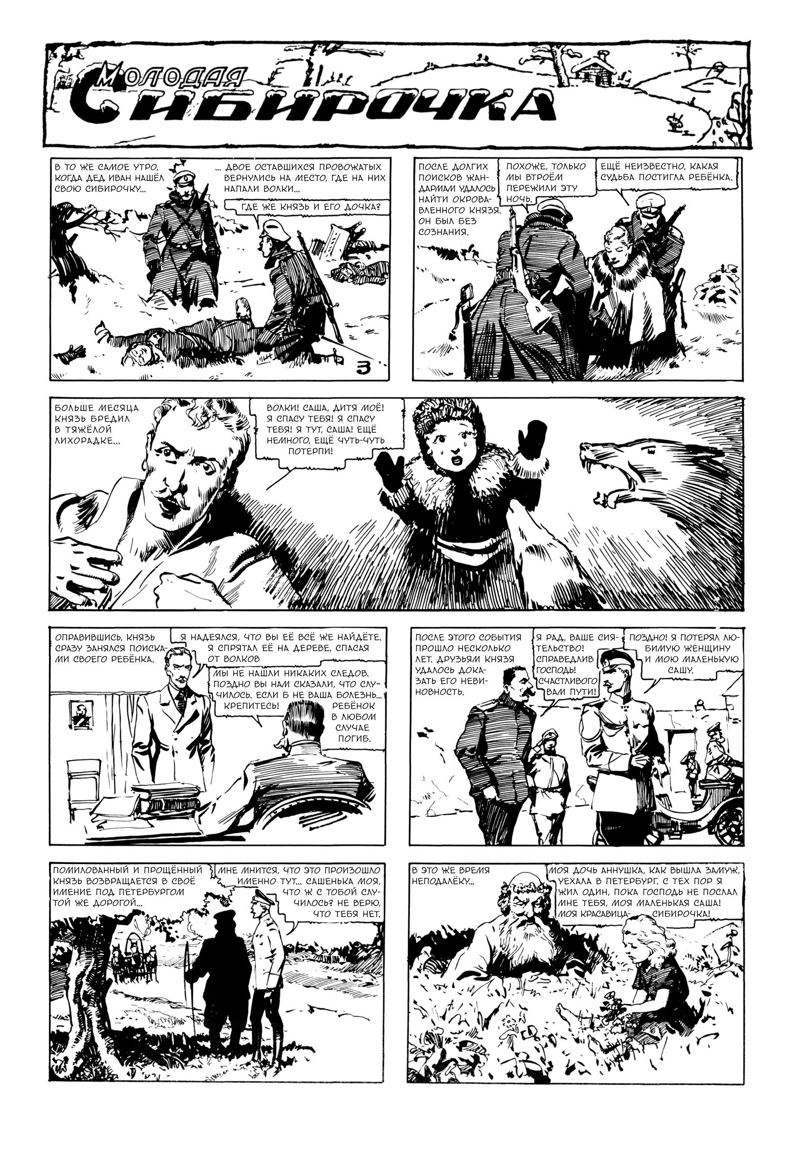 Русский комикс, 1935-1945, королевство Югославия. Отрывок из Сибирочки - Stone Forest