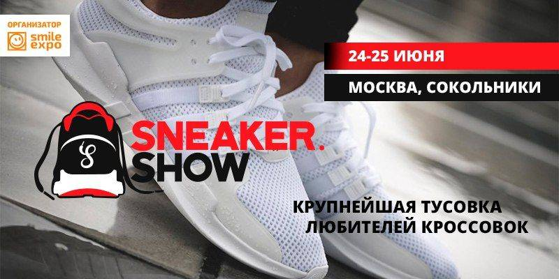 Sneaker.Show Moscow 2017 - Stone Forest