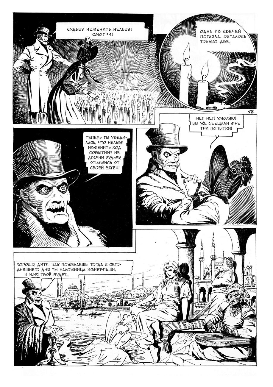 Русский комикс, 1935-1945, королевство Югославия. Отрывок из Трех жизней - Stone Forest