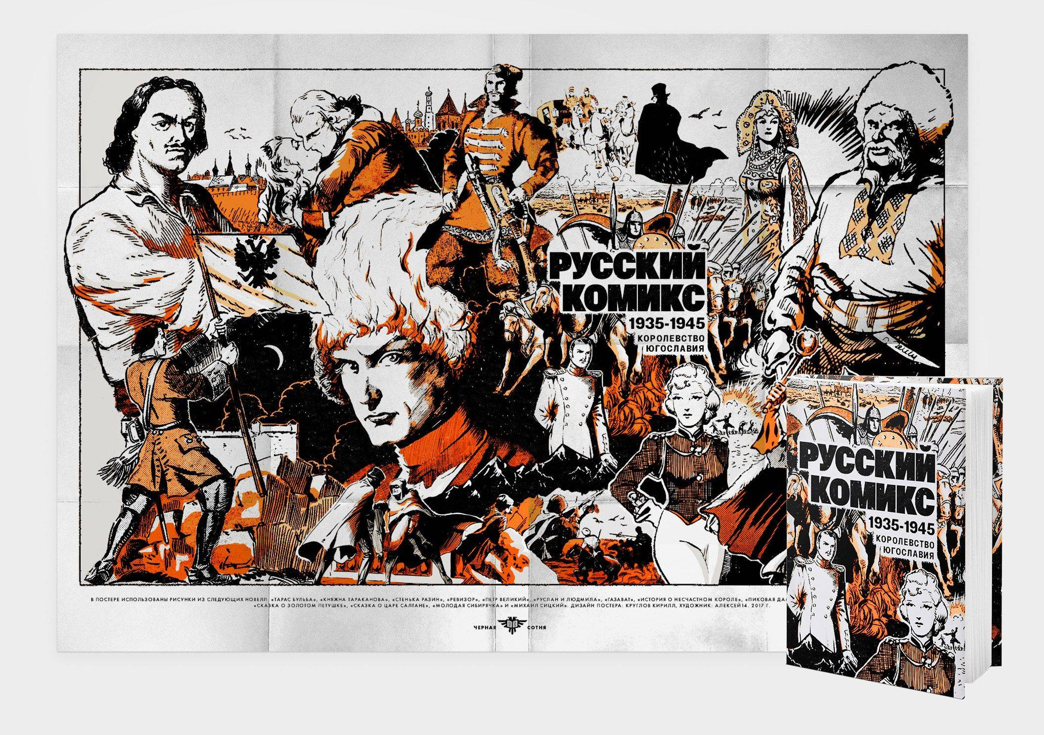 Постер и обложка комикса «Русский комикс, 1935-1945, королевство Югославия» - Stone Forest