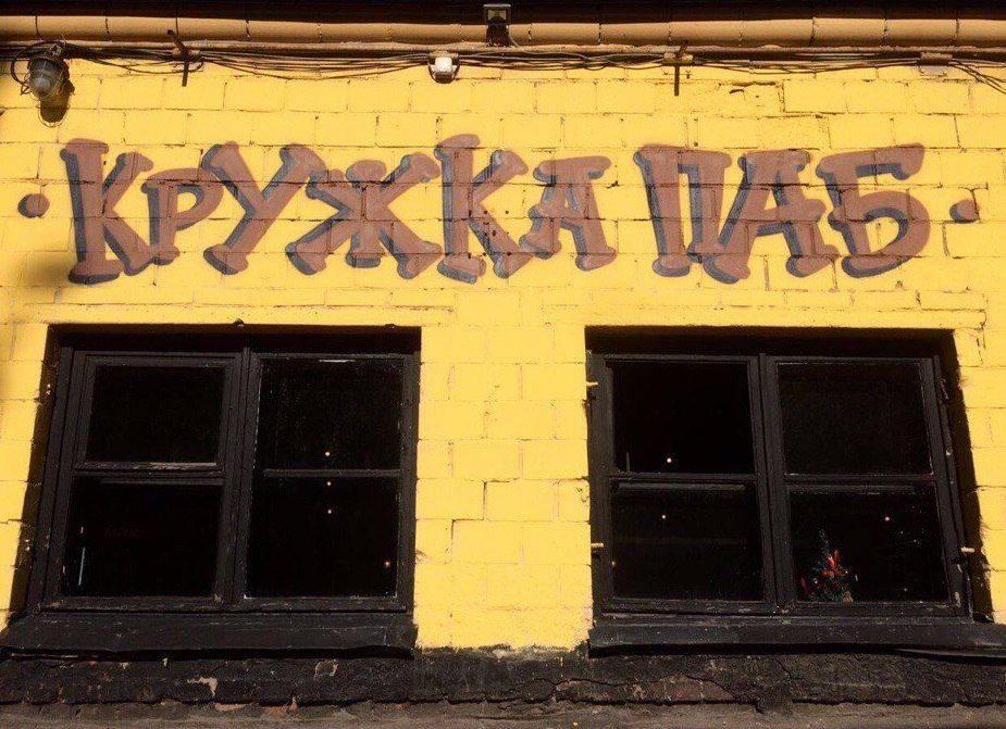 """""""Кружка Паб"""" - новое заведение на карте пабов Москвы - Stone Forest"""
