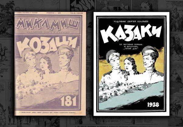 Русский комикс Казаки - Stone Forest